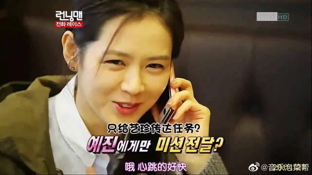 """孙艺珍把李光洙叫成""""金光洙"""",没关系啦,姐姐那么美……"""