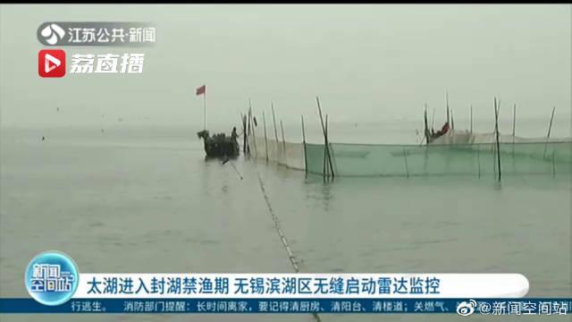 无锡太湖进入封湖禁渔期 滨湖区无缝启动雷达监控