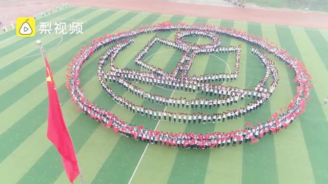 超震撼!衡水中学百人团体操为国庆献礼
