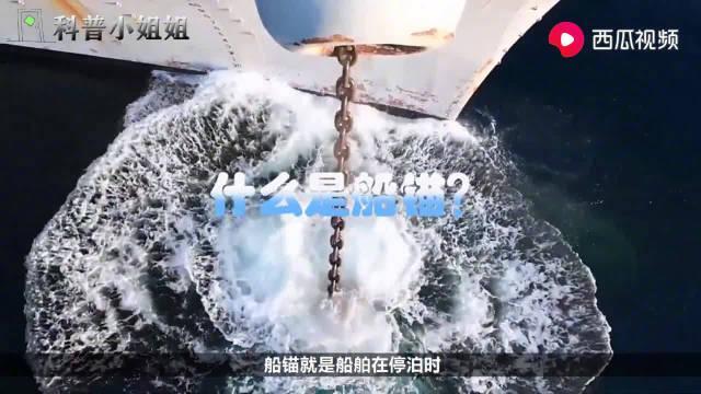 船锚为啥能系留比它大1万倍的船只?视频还原全过程,开眼了!