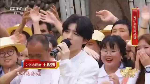 文化志愿者王俊凯心连心节目演唱《我们都是追梦人》
