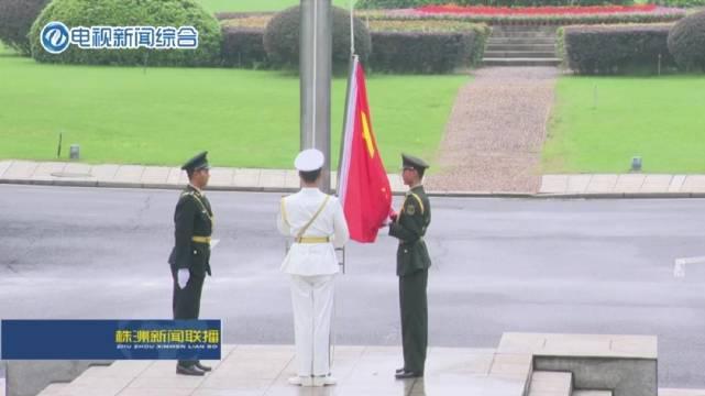 株洲市党政军机关举行国庆升国旗仪式
