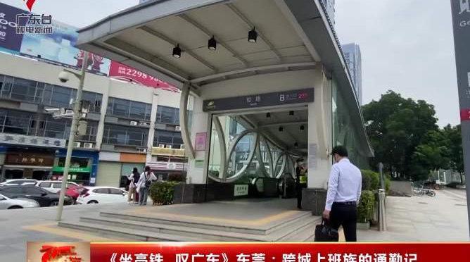 东莞:跨城上班族的通勤记