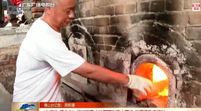 佛山:禅城南风古灶五百年窑火不绝……