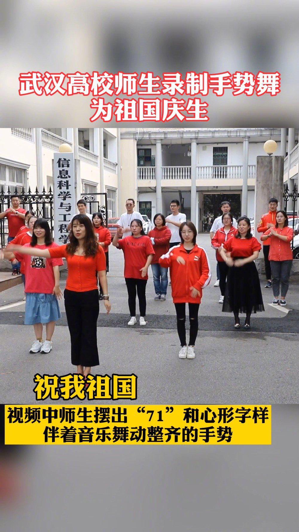 大声告白!武汉高校师生录手势舞为祖国庆生