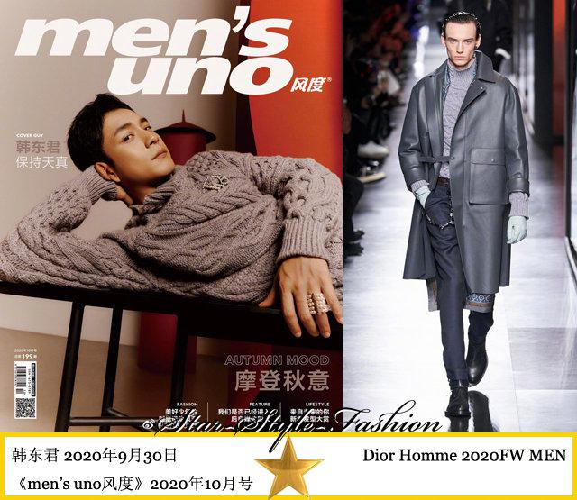 韩东君身着dior homme2020秋冬系列灰色高领斜纹毛衣登《mens uno风度》