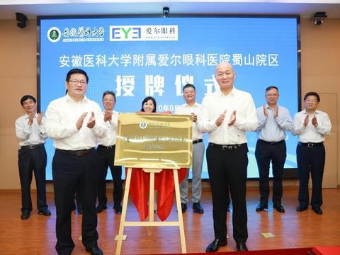 爱尔眼科与安徽医科大签战略合作协议  打造中部区域眼科医学中心