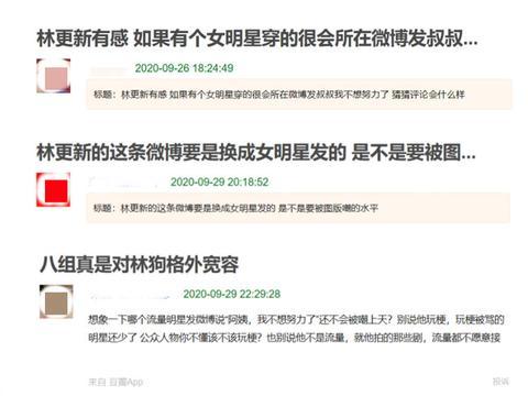 林更新陈伟霆发博图文引热议,性别一转转评过万,网友是否太较真