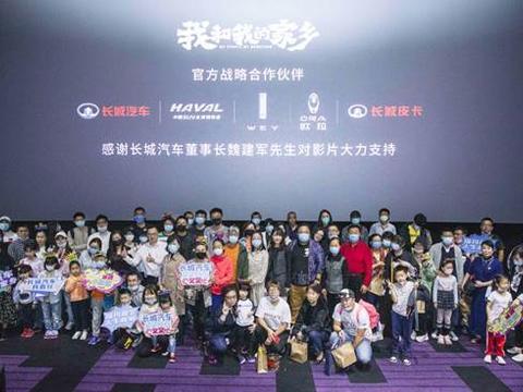 """一起寻找""""北京好人"""" 长城汽车助阵电影《我和我的家乡》上映"""