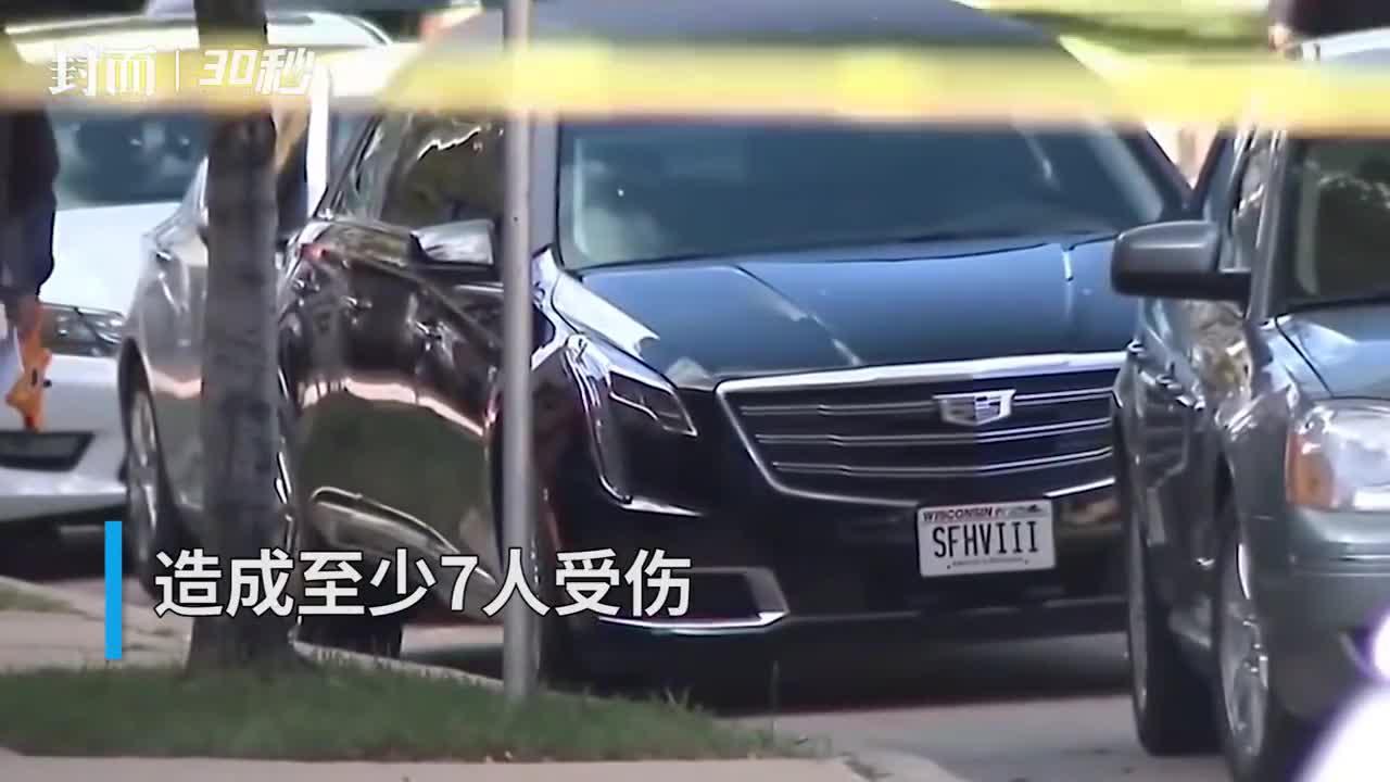 30秒 | 美国密尔沃基市一葬礼发生枪击案 至少7人中枪