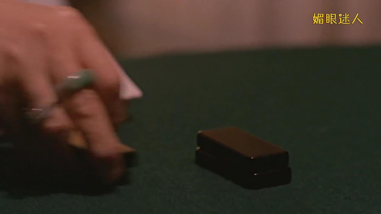 姑娘有透视眼还能换牌,玩牌九时出老千,总是只比对方的牌大一点