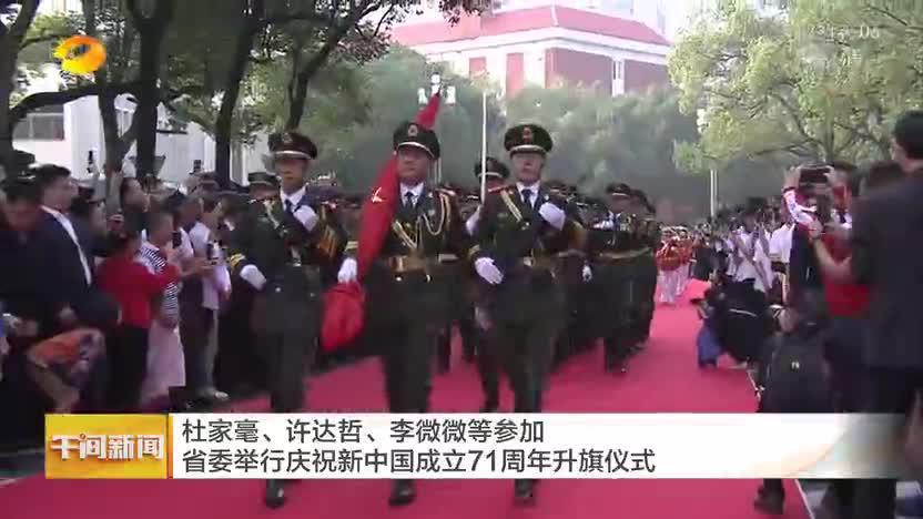杜家毫、许达哲、李微微等参加省委举行庆祝新中国成立71周年升旗仪式