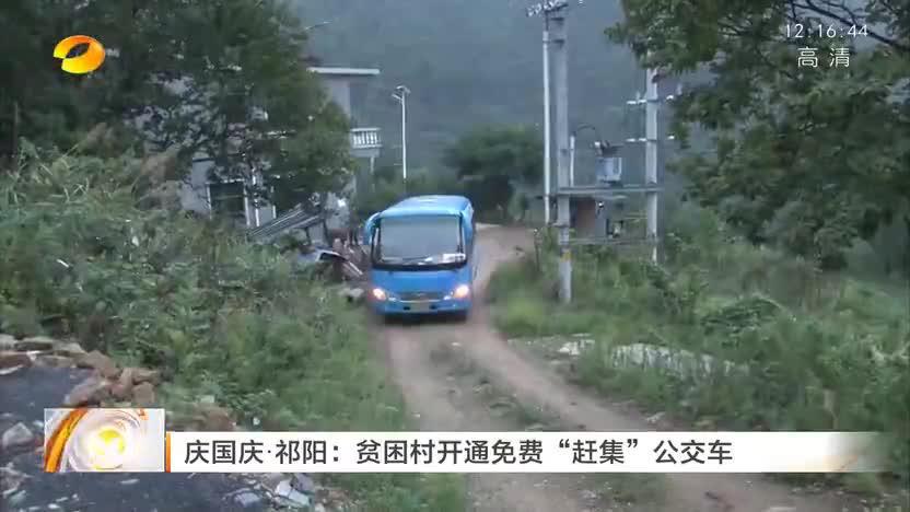 """庆国庆·祁阳:贫困村开通免费""""赶集""""公交车"""
