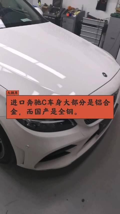 视频:进口奔驰C车身大部分是铝合金,而国产是全钢