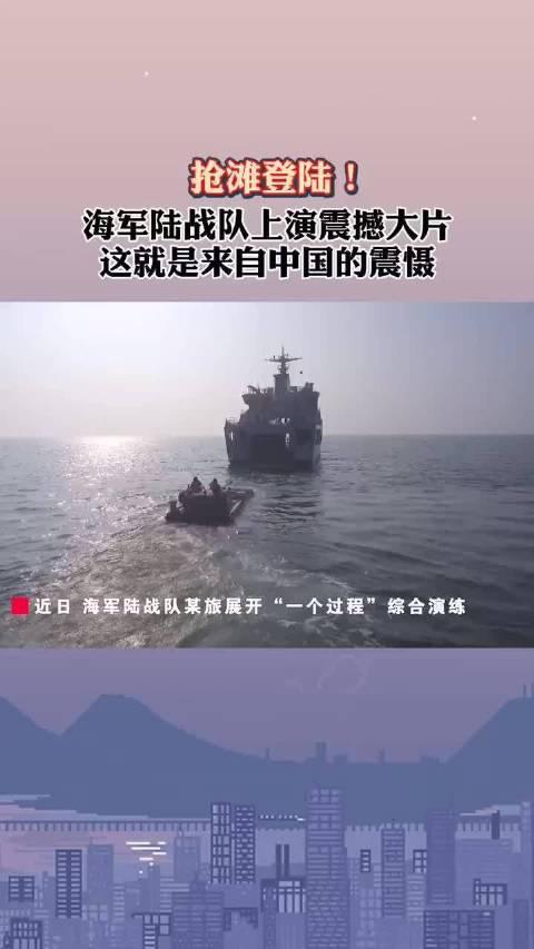 抢滩登陆!海军陆战队上演震撼大片,这里就是来自中国的震慑!