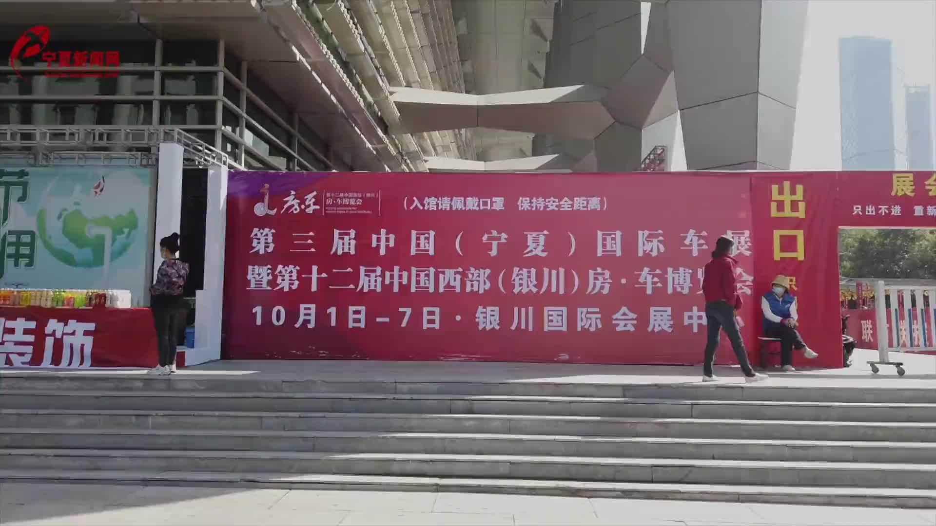 第三届中国(宁夏)国际车展开幕!全新体验绽放十一黄金周