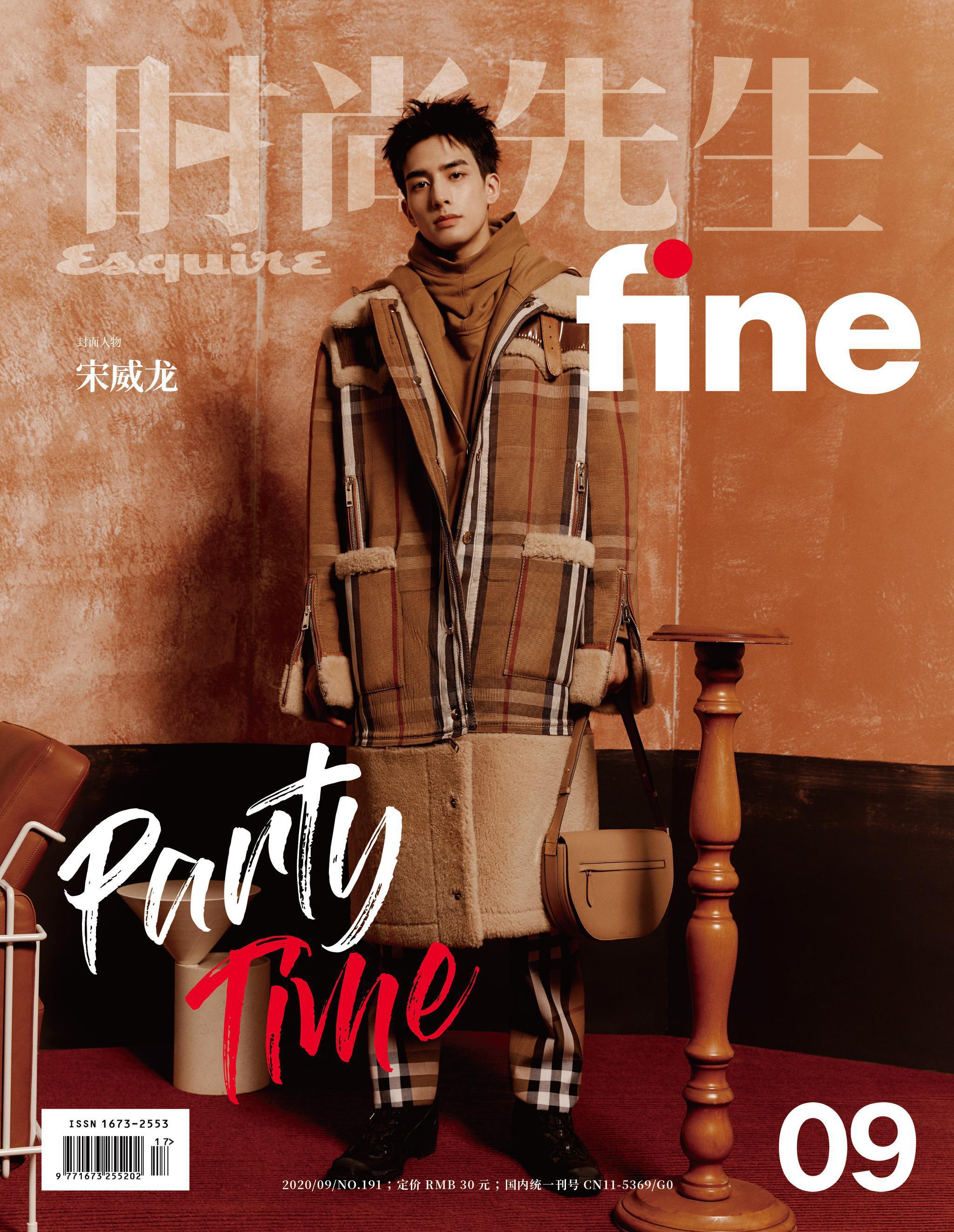 欢娱影视演员@宋威龙99 《时尚先生fine》九月刊封面大片释出