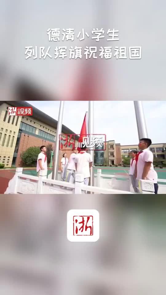 爱我中国!德清小学生列队挥旗祝福祖国