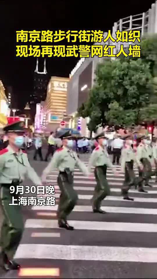 上海南京路步行街人从众,现场再现武警网红人墙!