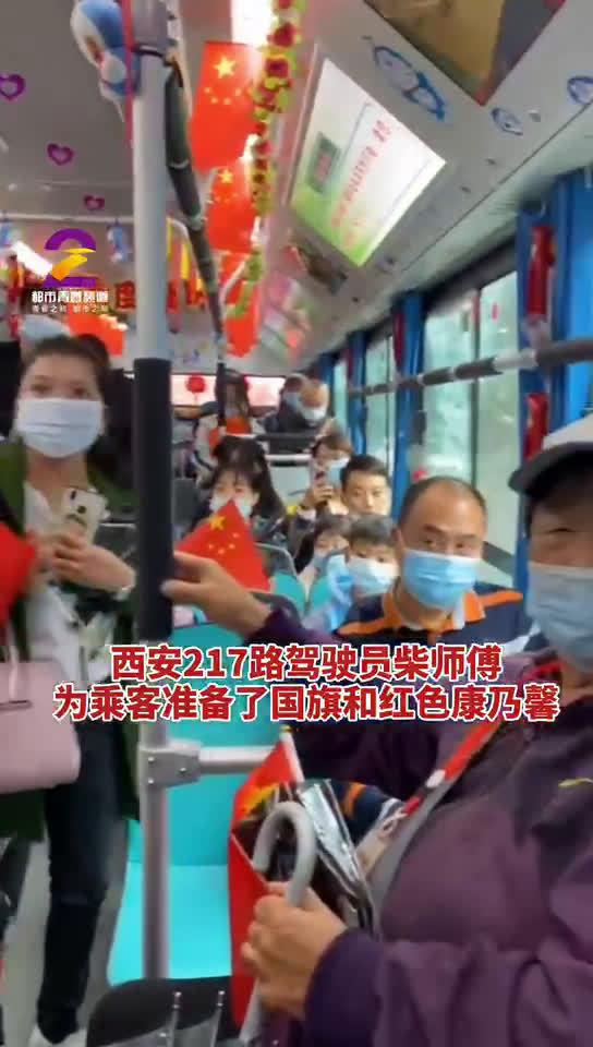 西安见义勇为公交司机国庆节100支花送乘客