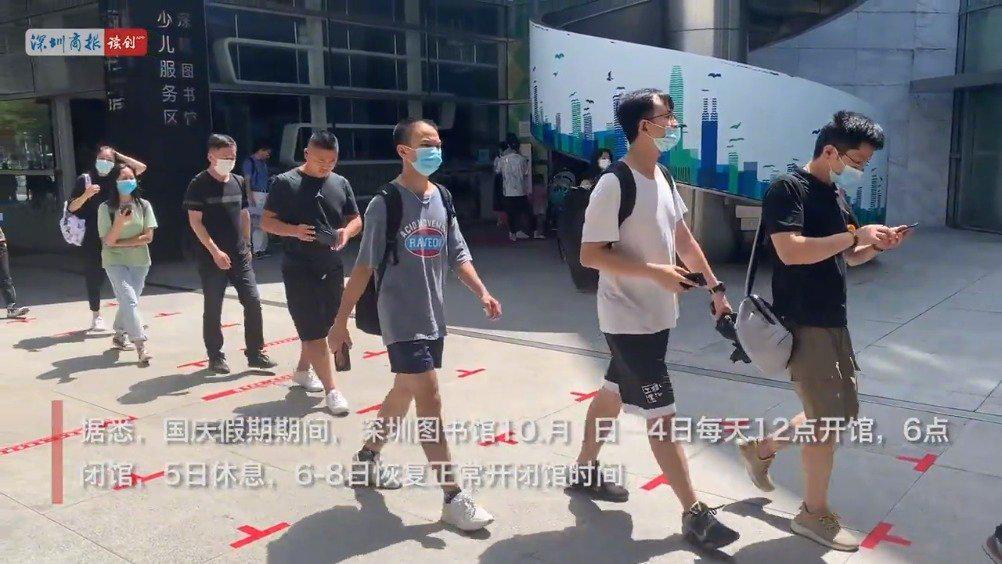 双节假期首日 深圳市民相遇图书馆
