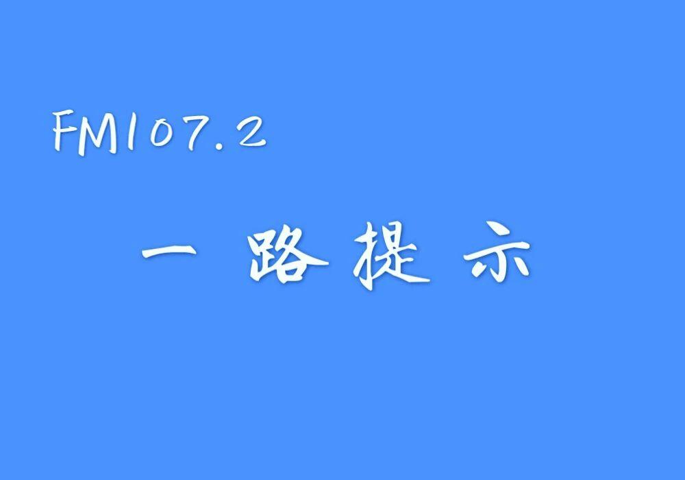 关于华山长江路口恢复通行再次调整公交线路的通知