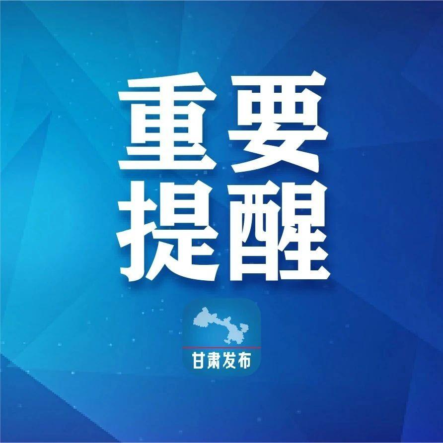 速看!甘肃三部门联合发布国庆中秋假期安全提示