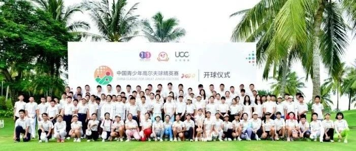 高手云集!2020中国青少年高尔夫球精英赛决赛开杆在即