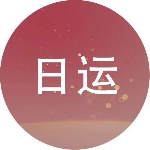 【10.2日运】巨蟹:有贵人运,狮子:异性缘很好