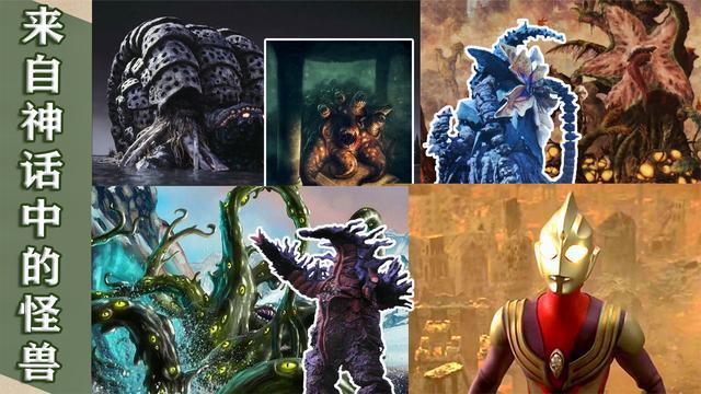 来自神话中的怪兽,迪迦的这三只怪兽,他们的原型来自克苏鲁神话