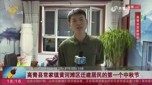 高青县常家镇黄河滩区迁建居民的第一个中秋节