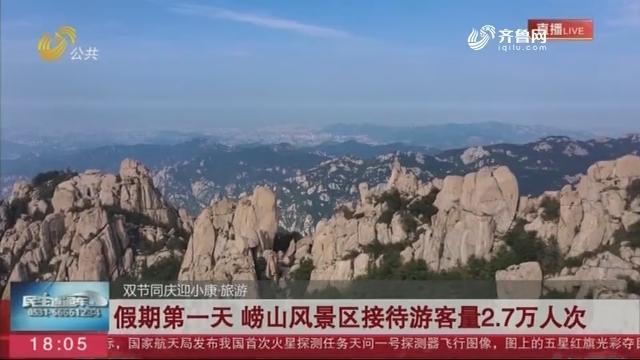 假期第一天 崂山风景区接待游客量2.7万人次