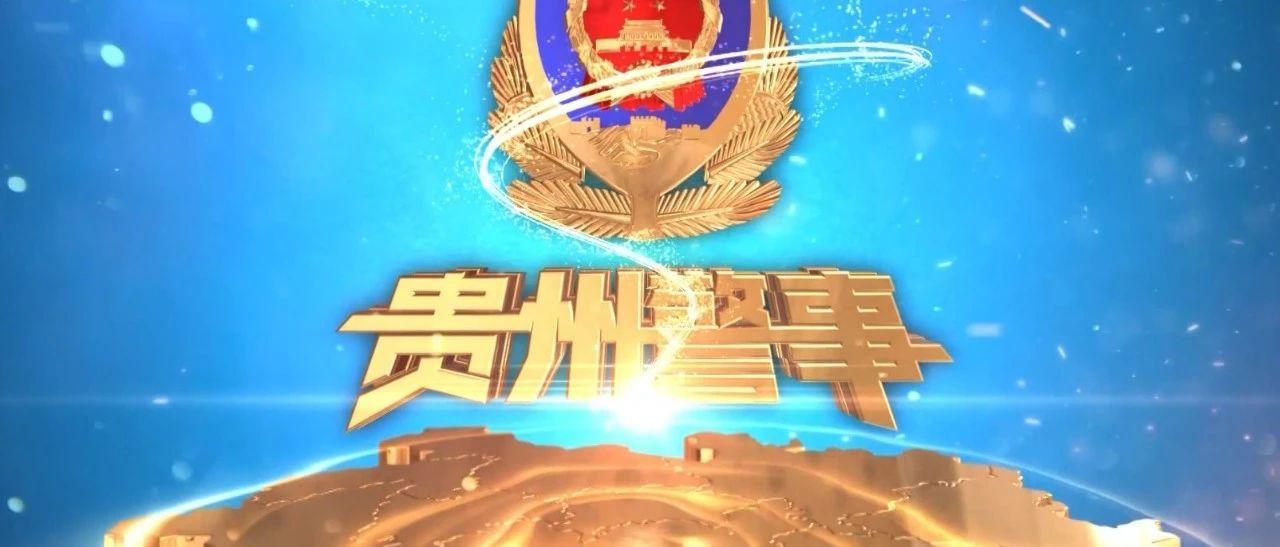 贵州警事:一个机制 六年坚持 百次牵手,遵义红花岗交警平安速递  打通生命绿色通道