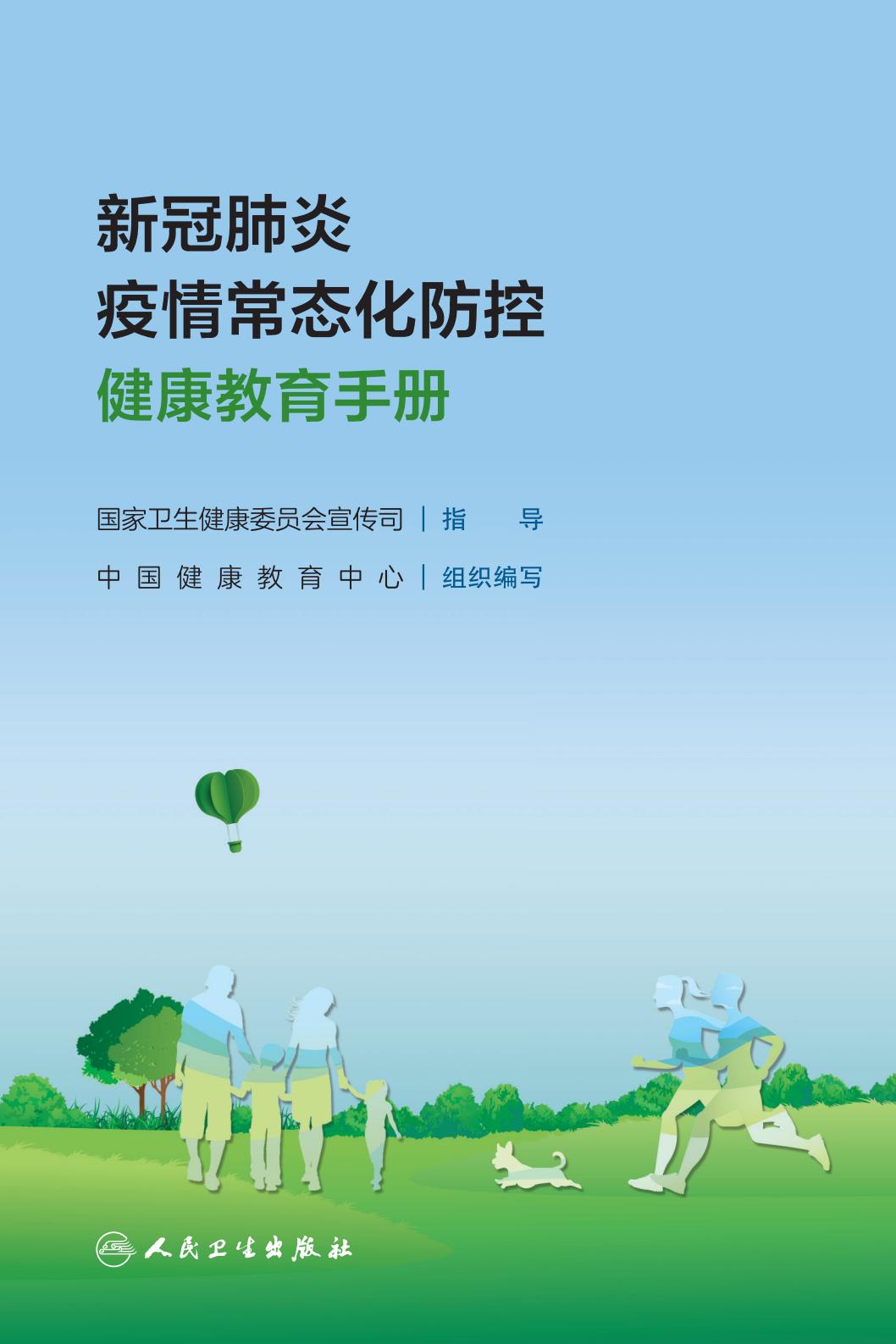 国家发布最新《新冠肺炎疫情常态化防控健康教育手册》