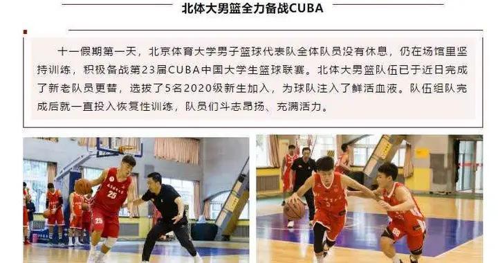 峰回路转!北体大男篮完成更新换代 备战新赛季CUBA