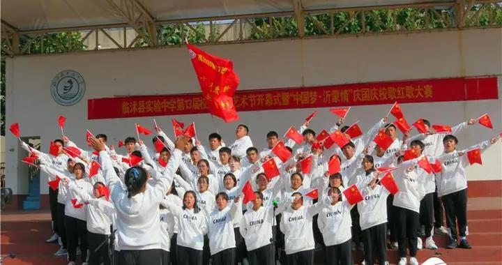 临沂市临沭县实验中学校园红歌赛 唱响十三载