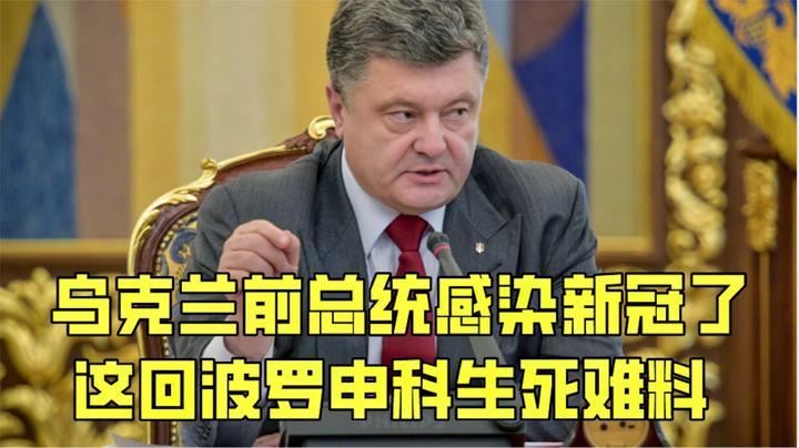 乌克兰前总统感染新冠了,这回波罗申科生死难料