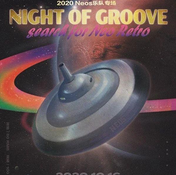 NEOS专场演出丨Night of Groove 带你回到复古的甜蜜浪漫