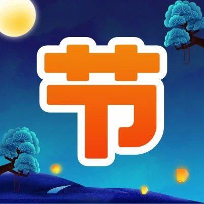 【领奖啦】中秋节留言点赞活动中奖名单公布