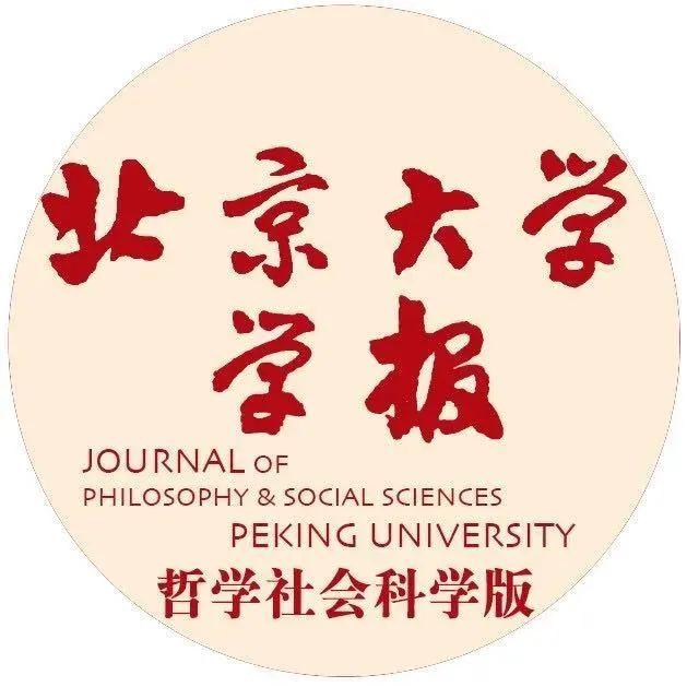 北京大学学报(哲学社会科学版)2020年 第 5 期 目录