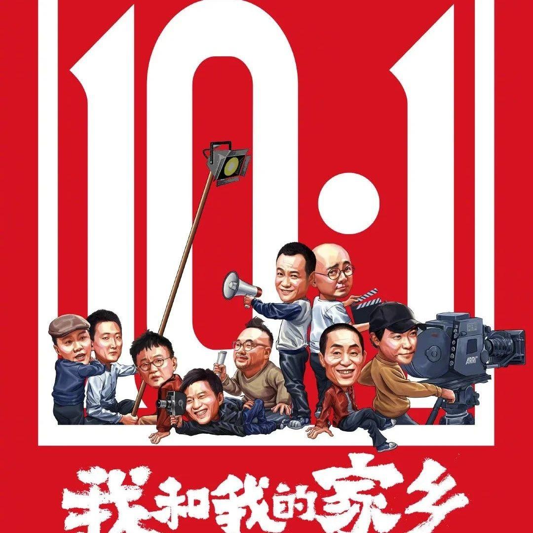 【票·福利】国庆(中秋)福利--《我和我的家乡》赠票活动中奖名单
