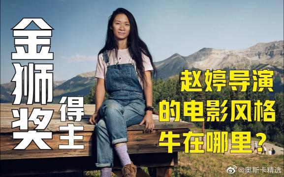 赵婷导演的新片《无依之地》拿到了今年威尼斯电影节的金狮奖……