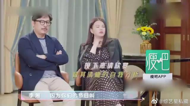 李湘妈妈吐槽女儿,祖宗十八代你是最胖的!王岳伦发出憨憨笑!