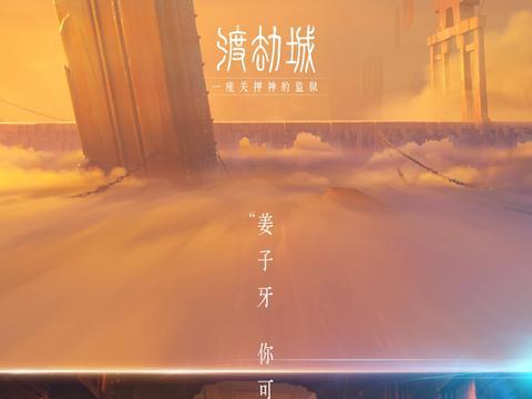电影《姜子牙》的结局你看懂了吗?中国首部单日破4亿动画电影