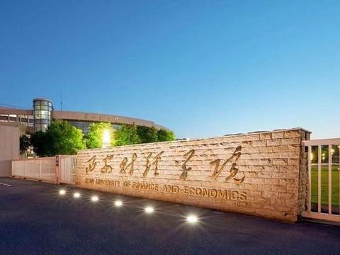 陕西省内知名高校,西安财经大学和西安理工大学