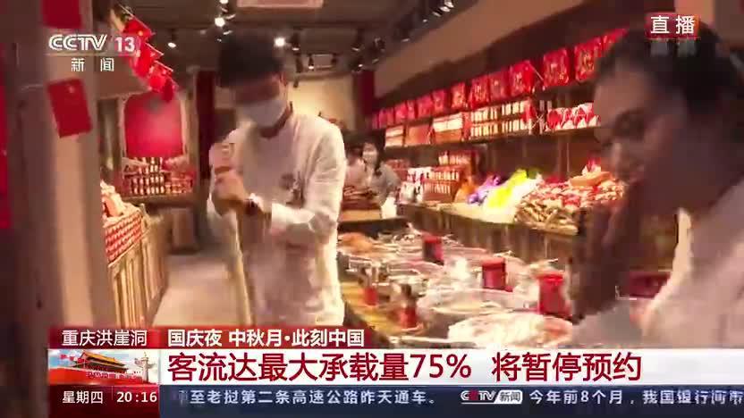 """重庆 洪崖洞:疫情洪水考验后 闪耀""""天街""""归来"""