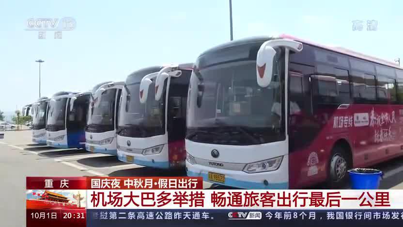 重庆:国庆夜 中秋月·假日出行 机场大巴多举措 畅通旅客出行最后一公里
