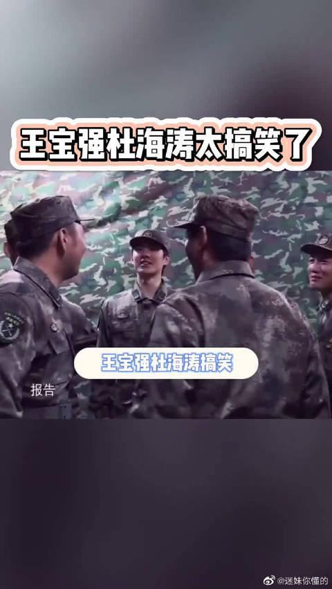 王宝强杜海涛搞笑综艺,各种出其不意的搞笑,让大家笑喷