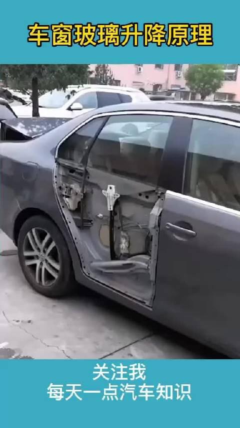 车窗升降原理解剖视频,莫名的喜感