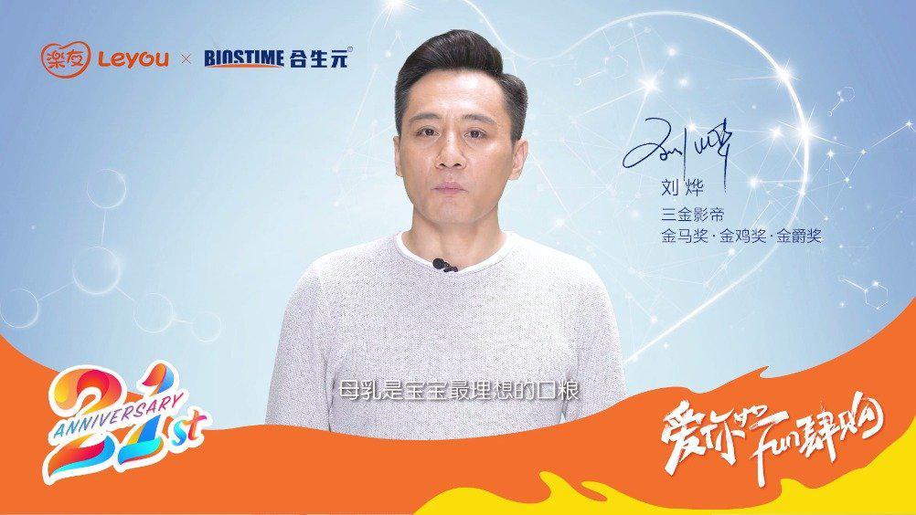 合生元代言人刘烨 祝周岁生日快乐 爱你如一 Fun肆购